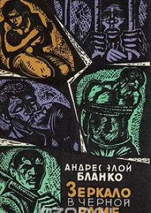 Обложка книги  - Зеркало в черной раме