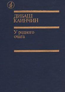 Обложка книги  - У родного очага