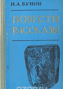 Обложка книги  - И. А. Бунин. Повести и рассказы