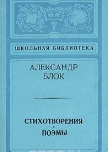 Обложка книги  - Александр Блок. Стихотворения. Поэмы