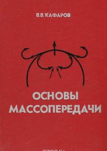 Обложка книги  - Основы массопередачи