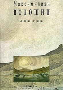 Обложка книги  - Максимилиан Волошин. Собрание сочинений. Том 6. Книга 2