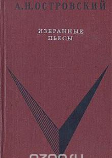 Обложка книги  - А. Н. Островский. Избранные пьесы