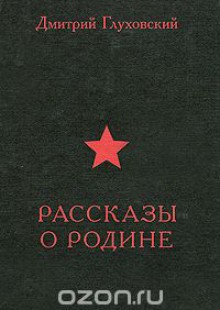 Обложка книги  - Рассказы о Родине