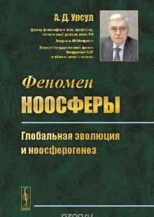 Обложка книги  - Феномен ноосферы. Глобальная эволюция и ноосферогенез