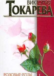 Обложка книги  - Розовые розы: Рассказы; Пьеса; Киносценарии