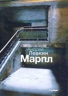 Обложка книги  - Марпл