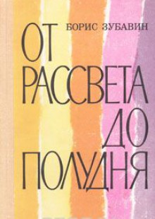 Обложка книги  - От рассвета до полудня
