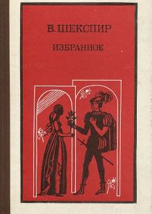 Обложка книги  - В. Шекспир. Избранное