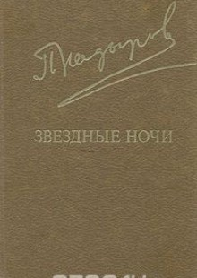 Обложка книги  - Звездные ночи