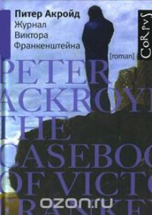 Обложка книги  - Журнал Виктора Франкенштейна
