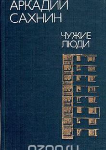 Обложка книги  - Чужие люди. Повести и очерки