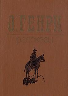 Обложка книги  - О. Генри. Рассказы