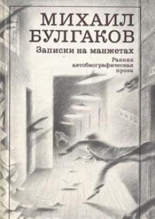 Обложка книги  - Записки на манжетах