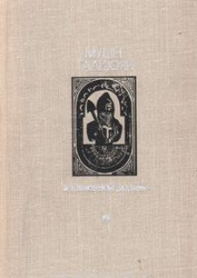 Обложка книги  - В каменной долине