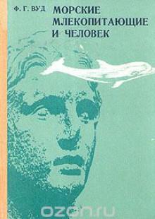 Обложка книги  - Морские млекопитающие и человек