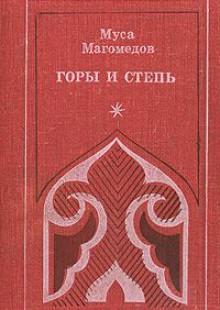Обложка книги  - Горы и степь