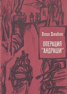 Обложка книги  - Операция «Андраши»
