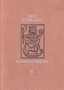 Обложка книги  - Трилогия о Мирьям