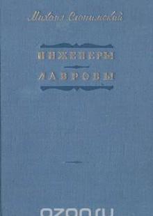 Обложка книги  - Инженеры. Лавровы