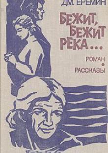 Обложка книги  - Бежит, бежит река…
