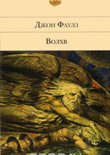Обложка книги  - Волхв