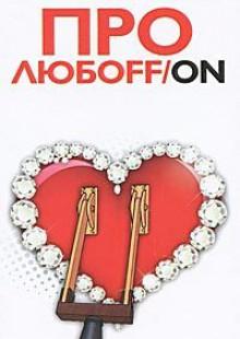 Обложка книги  - Про любоff/on