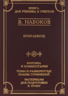 Обложка книги  - В. Набоков. Избранное