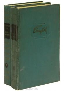Обложка книги  - С. Голубов. Избранные произведения (комплект из 2 книг)