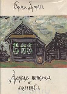 Обложка книги  - Дождь пополам с солнцем: Деревенский дневник