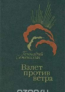 Обложка книги  - Взлет против ветра