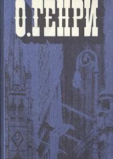 Обложка книги  - Голос большого города