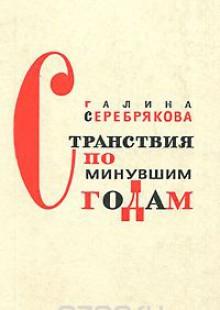 Обложка книги  - Странствия по минувшим годам