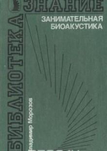 Обложка книги  - Занимательная биоакустика