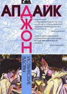 Обложка книги  - Иствикские вдовы
