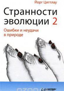 Обложка книги  - Странности эволюции-2. Ошибки и неудачи в природе