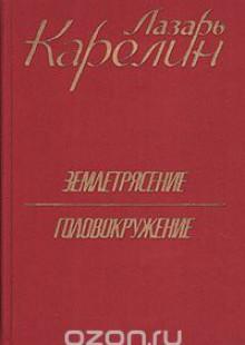 Обложка книги  - Землетрясение. Головокружение