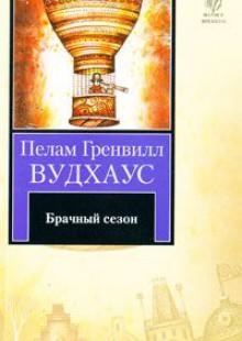 Обложка книги  - Брачный сезон