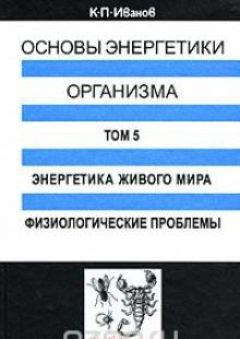 Обложка книги  - Основы энергетики организма. Том 5. Энергетика живого мира. Физиологические проблемы