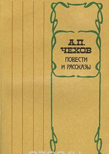 Обложка книги  - А. П. Чехов. Повести и рассказы
