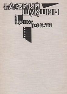 Обложка книги  - Василий Шукшин. Киноповести
