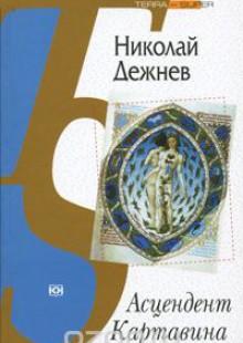 Обложка книги  - Асцендент Картавина