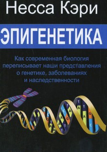 Обложка книги  - Эпигенетика. Как современная биология переписывает наши представления о генетике, заболеваниях и наследственности
