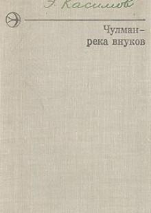 Обложка книги  - Чулман – река внуков