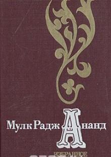 Обложка книги  - Мулк Радж Ананд. Избранное