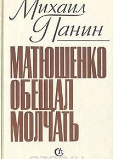 Обложка книги  - Матюшенко обещал молчать