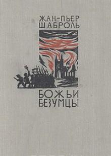 Обложка книги  - Божьи безумцы