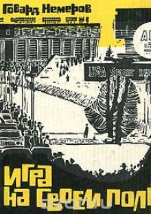 Обложка книги  - Игра на своем поле