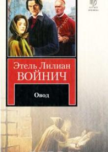 Обложка книги  - Овод
