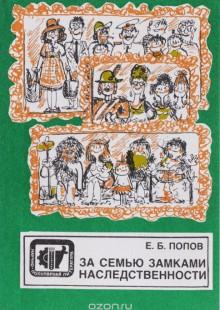 Обложка книги  - За семью замками наследственности